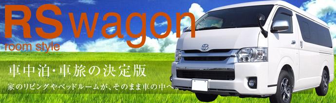 RS wagon