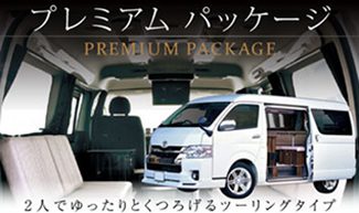 RS wagon PREMIUM PACKAGE